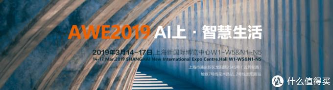 #带你看AWE2019上海家电展# 展会原创+观察团招募令,智慧生活逛不停!