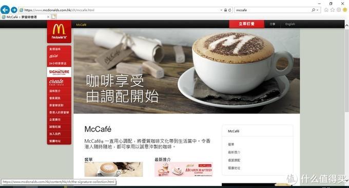 香港麦咖啡主页