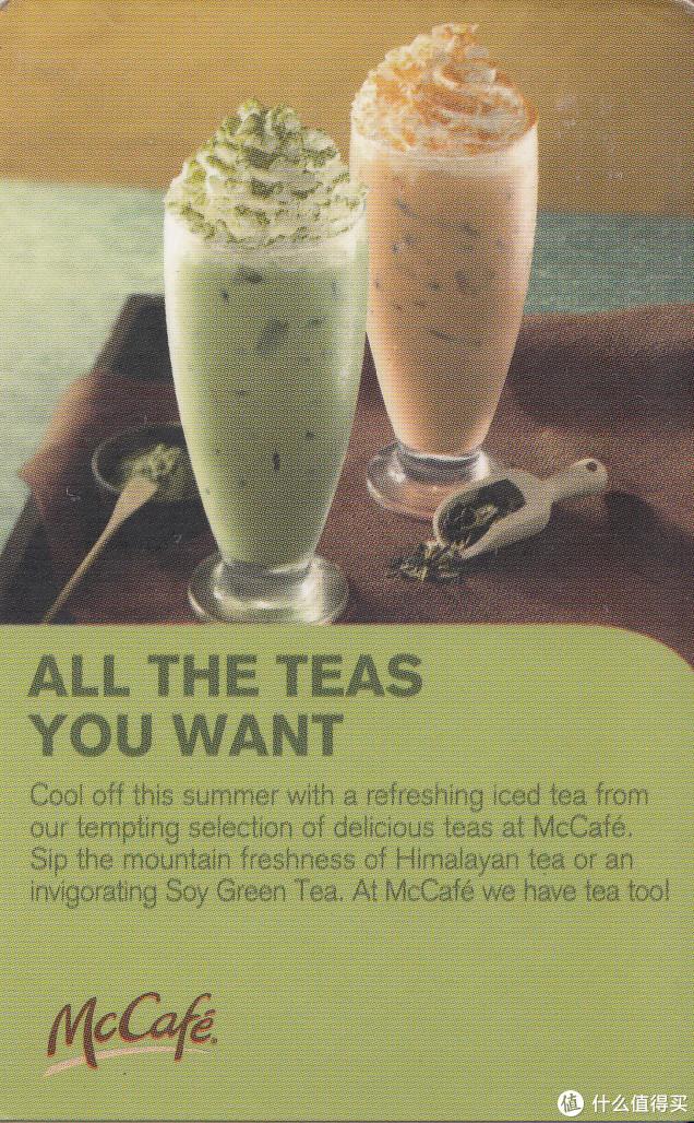 收藏的几张McCafe积分卡引起关于它的碎碎念