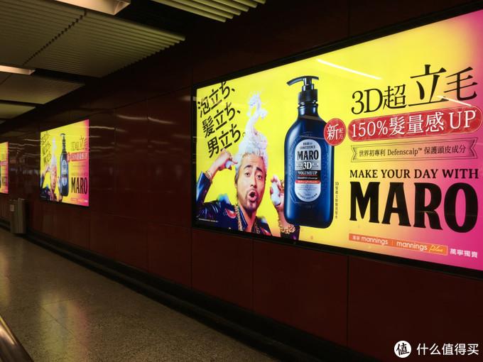 ▲ 香港地铁站内夸张的广告令人印象深刻。