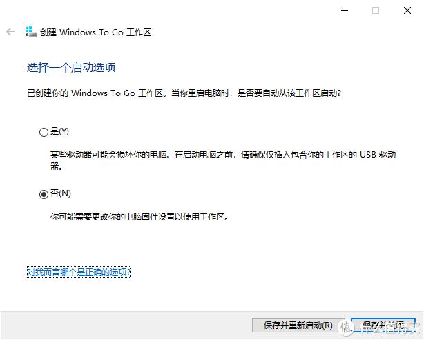 Win10竟能随身带!东芝XS700移动固态硬盘安装Win to Go教程