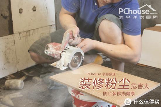 防止装修损健康,教你降低装修粉尘危害