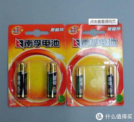 南孚二代聚能环电池使用测评报告
