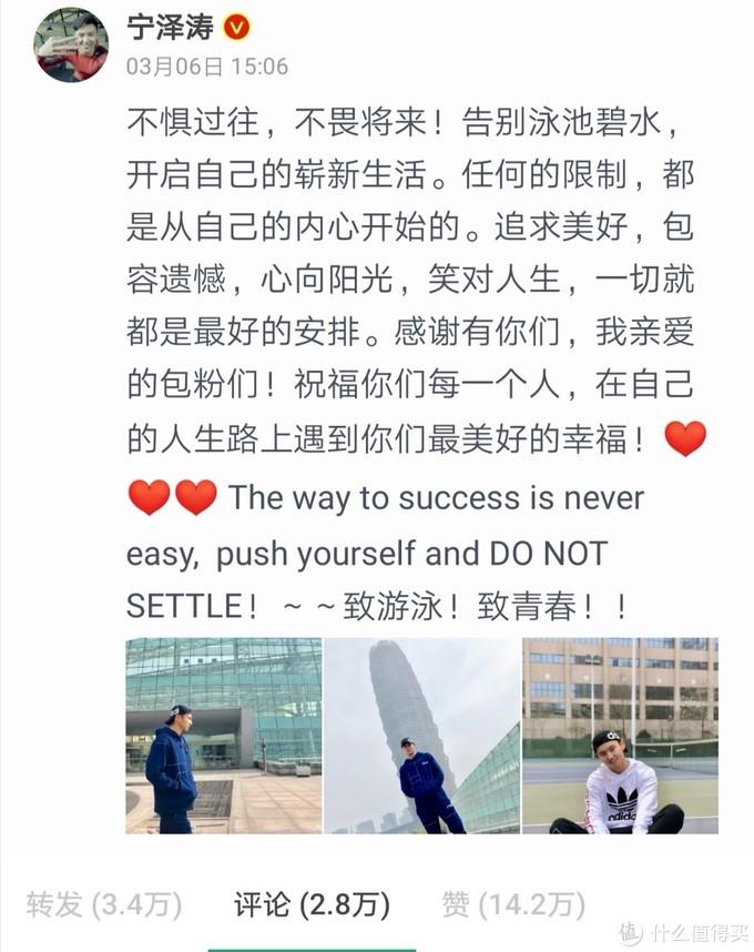 26岁的改变:宁泽涛 生日之际 宣布退役