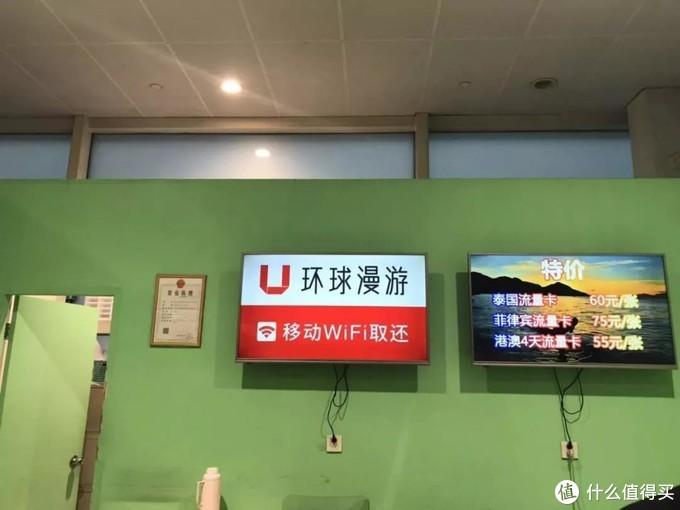 (杭州萧山机场 WIFI 取还点)