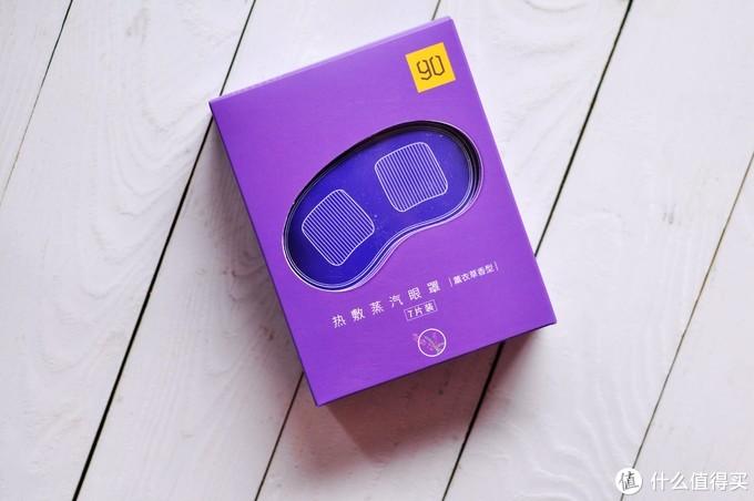 给自己的一个小世界,90分蒸汽热敷眼罩使用体验