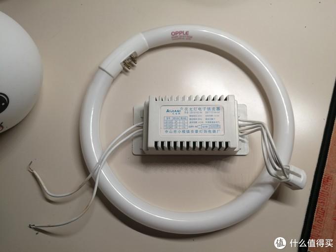 旧光源:欧普22W环形荧光管
