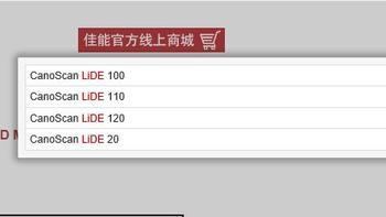 佳能Lide110扫描仪使用总结(软件|功能|效果|质量|自动)