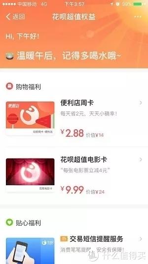2019支付宝最强福利汇总,各类周末半价,建议收藏!