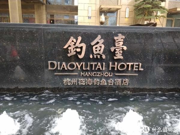 泛海听涛-泛海钓鱼台酒店