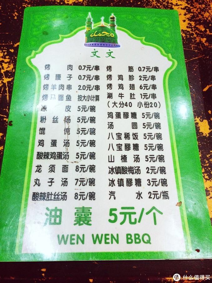 回民街的文文烤肉店,食物价格基本没有10元以上的,两个人吃串儿100块管饱!