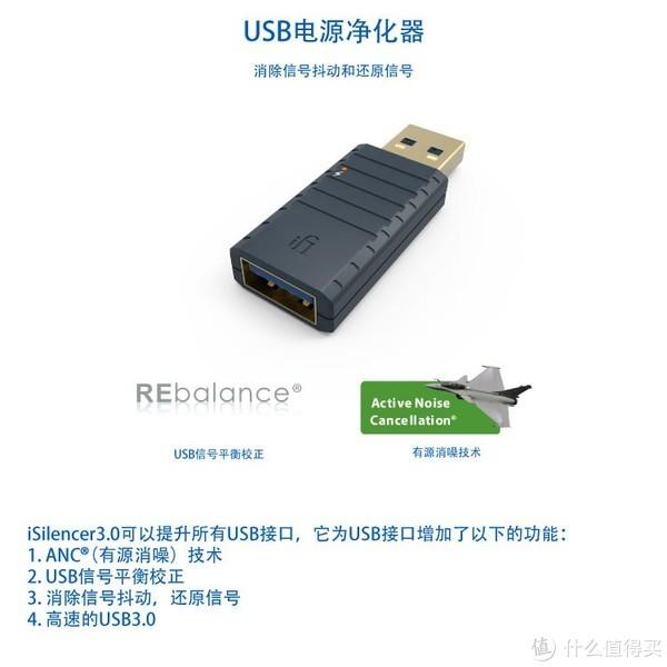 有点意思的玄学小玩意er——IFI iSilencer 3.0 USB电源净化器