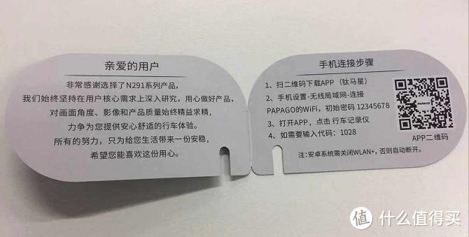 夜间不再摸黑前行  PAPAGO!N291 2019年新款使用测试