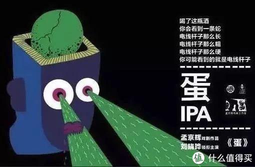 丰收道酿 蛋IPA(易拉罐)