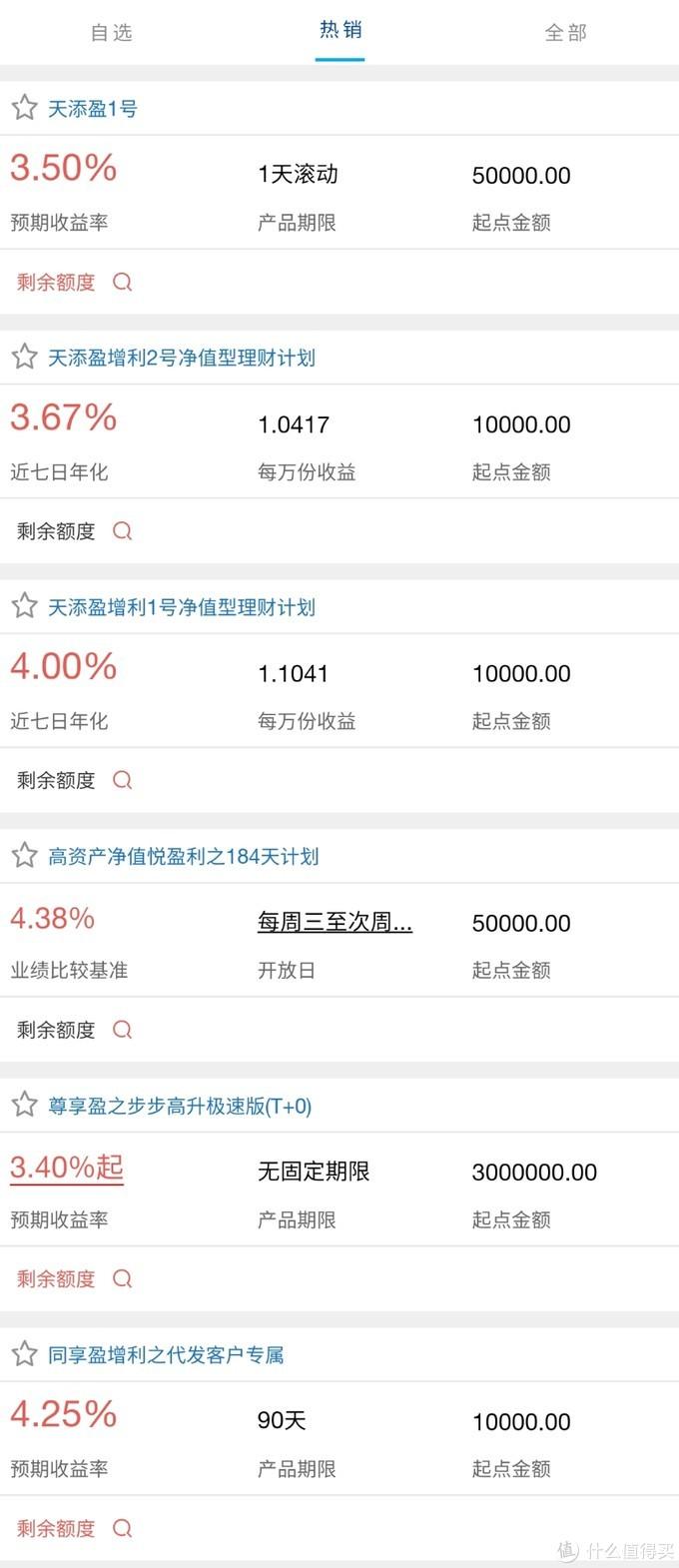 发文时浦发手机银行理财产品页面