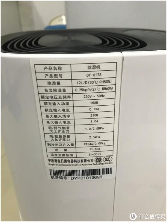 干衣神器,小面积千元内顶配除湿机分享——德业DY-612S