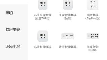小米插线板使用总结(APP|连接|功能|功耗)