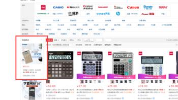卡西欧JW200SC计算器购买理由(品牌|活动)