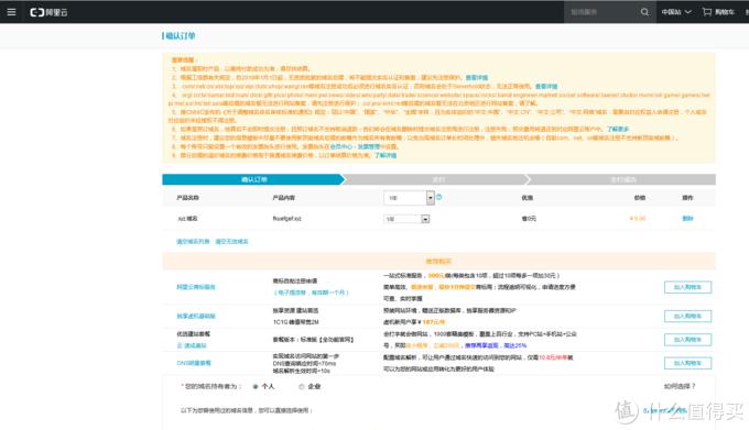 黑群晖小白教程之远程连接——电信公网搞定阿里云+万网域名+Docker设置