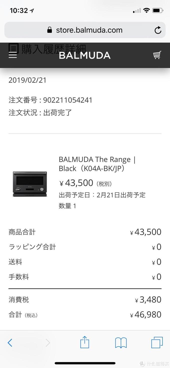 43500日元,加8%的消费税,合人民币大概2800多