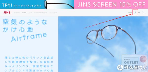 JINS 日本官网首页