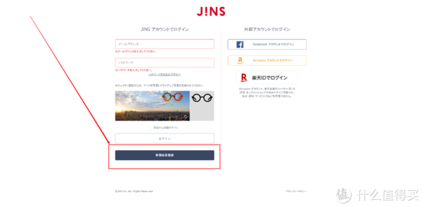 JINS 日本官网登录页面