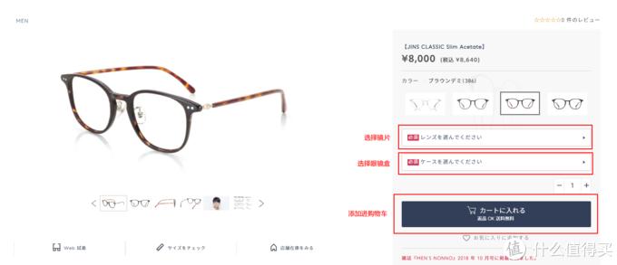 眼镜详情页面