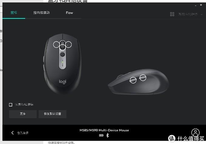 无线蓝牙键鼠好搭档 罗技k380+m590开箱体验