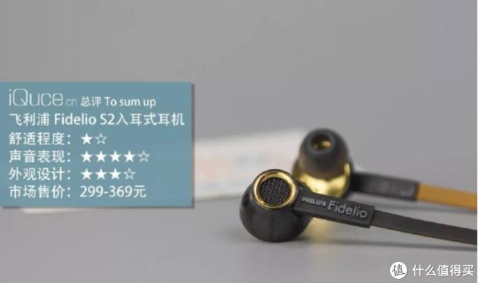 千元级跳水冠军:PHILIPS飞利浦 Fidelio S2入耳式耳机体验评测