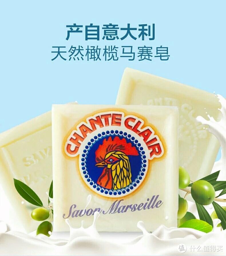 意大利大公鸡管家马赛皂 最适合女性使用的内衣内裤洗衣皂 没有之一