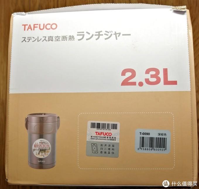一切为了孩子购入泰富高T-0090保温饭盒