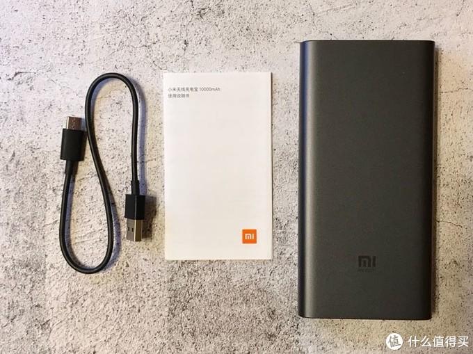 小米最强充电宝 10000mAh无线充电宝开箱
