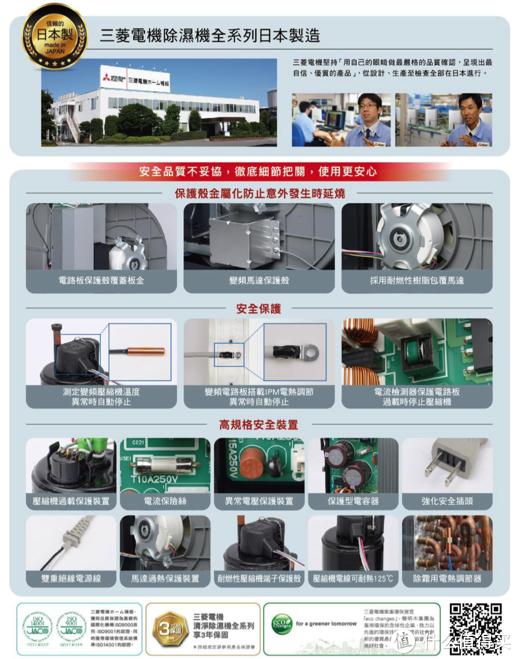 日本制造+16项安全防护+3年质保