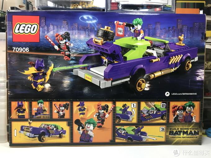 乐高 蝙蝠侠大电影 70906 小丑的低底盘汽车
