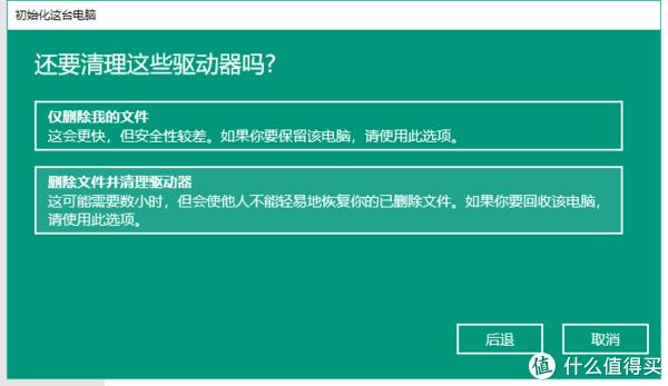 一般选择第一项,第二选项效果相当于低级格式化,说明也写了不能轻易恢复已删除的文件。