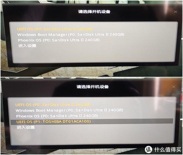 开机时连续按F11键(不同品牌键位不一样)进入引导项选择,对比前后发现东芝仓库盘有了引导选项。