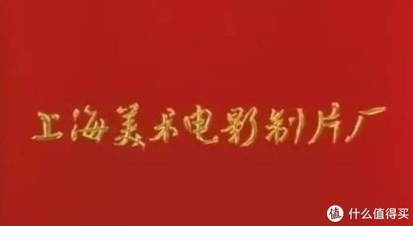 中国动画的发源地,几代人的童年回忆