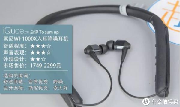 降噪标杆:SONY/索尼 WI-1000X入耳式蓝牙降噪耳机体验测评