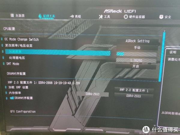 华擎BIOS设置界面