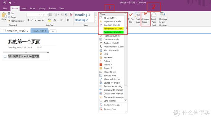 和你详细唠唠Microsoft OneNote这个不起眼的知识管家 下篇