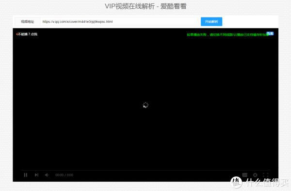 怎么样免费看VIP视频爱奇艺,腾讯,优酷,乐视,土豆等视频网站VIP视频
