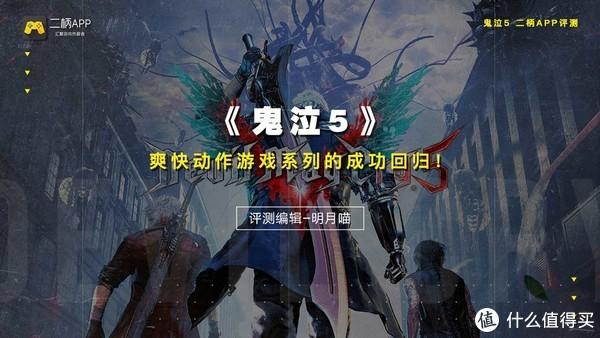 《鬼泣5》二柄评测9.3分:爽快动作游戏系列的成功回归!