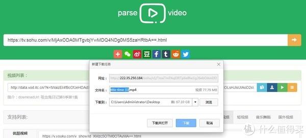 一个网站,一个软件|轻松解决你90%的视频下载需求