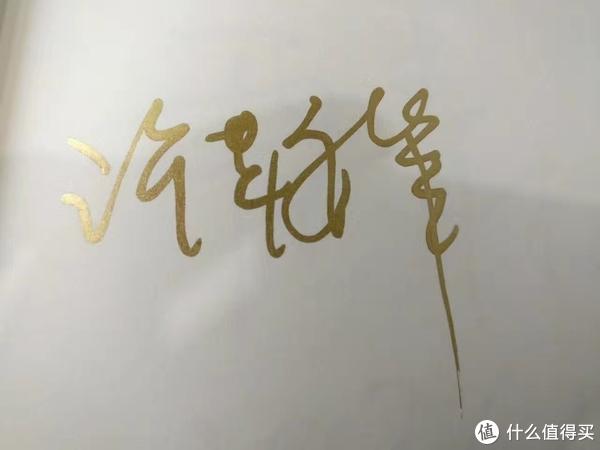 许鞍华导演签名