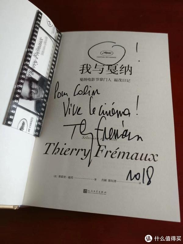 《迦百农》2018上影节福茂签名的《我与戛纳》