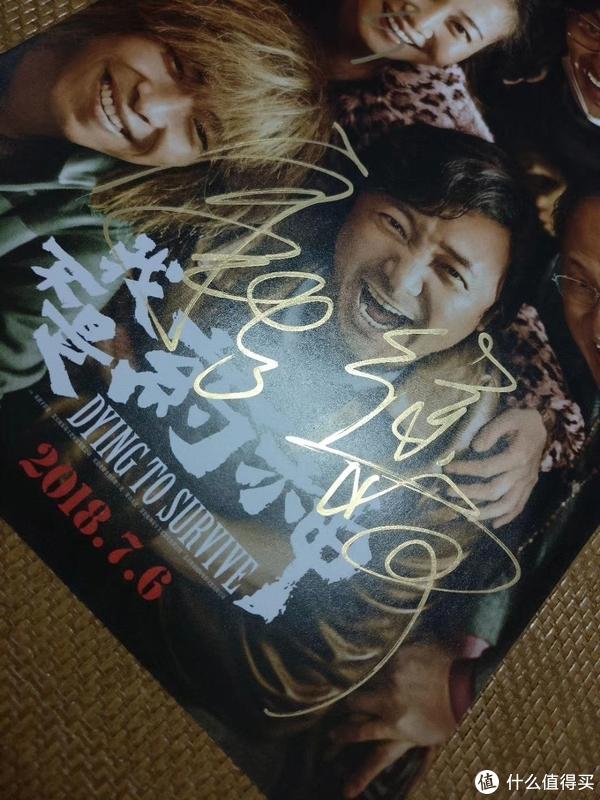 《我不是药神》主创徐峥、宁浩签名