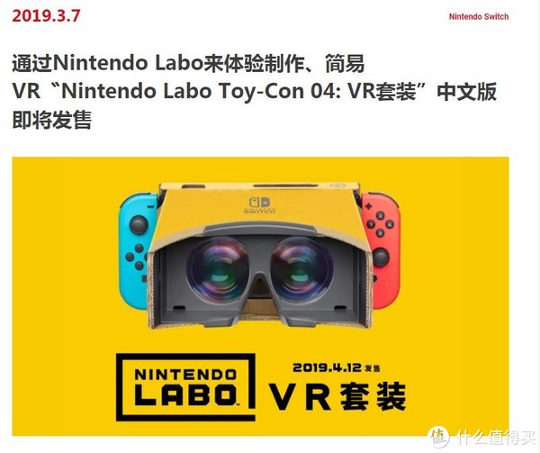 Switch的VR套装来了,将于4月12日发售-20190312期