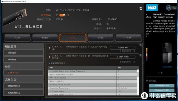 高端NVMe飙速预警,1TBWD_Black NVMe SN750 SSD首晒!