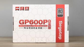 鑫谷GP600P电源包装设计(风扇|电路)