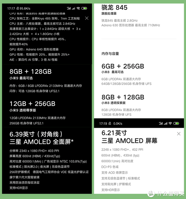 ▲CPU、内存、屏幕参数